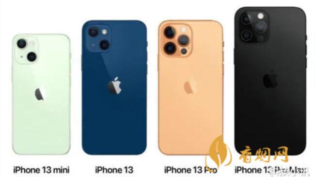 苹果13售价大概多少 苹果13售价曝光