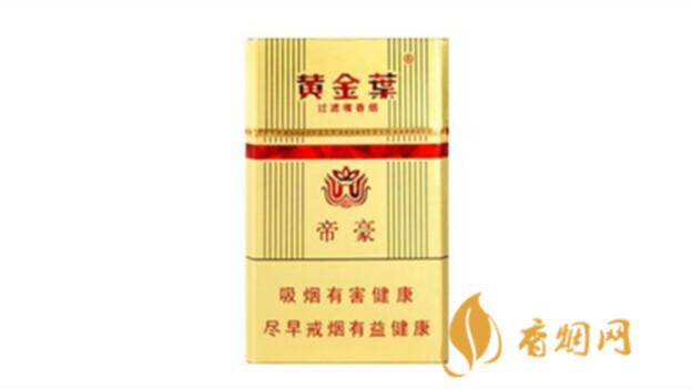 黄金叶烟价格表和图片大全售价 黄金叶龙8官网价格表2021价格表